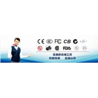 广东音响 CE认证蓝牙音响认证要求