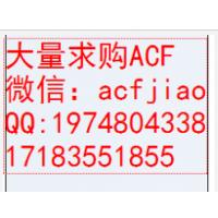 昆山回收ACF胶 苏州回收ACF胶 不限型号数量