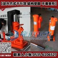 LH-1205/LH-1210爪式千斤顶性能 爪式千斤顶规格