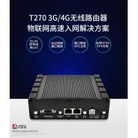 力必拓车载路由器 工业级3G 4G无线路由器T270
