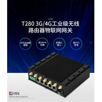 力必拓IOT网关 工业级3G 4G无线路由器T280