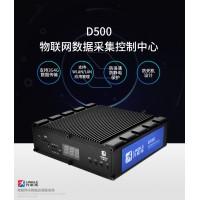 力必拓智能釆集控制中心D500