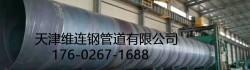 天津维连钢管道有限公司