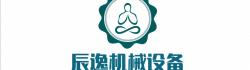河南辰逸机械设备有限公司