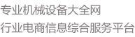 中国机械大全网